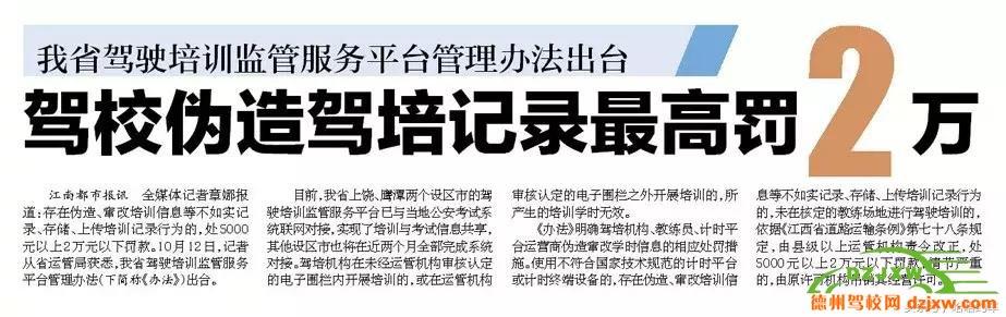 江西驾培监管服务平台管理办法出台 驾校伪造驾培记录最高罚2万
